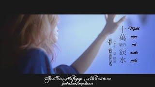 [Vietsub+Kara] 蔡健雅 Thái Kiện Nhã - 十万毫升泪水 Mười vạn ml nước mắt | Official MV