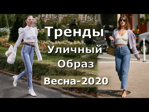 Модные тренды весны 2020 в уличной моде / Идеи образ на каждый день