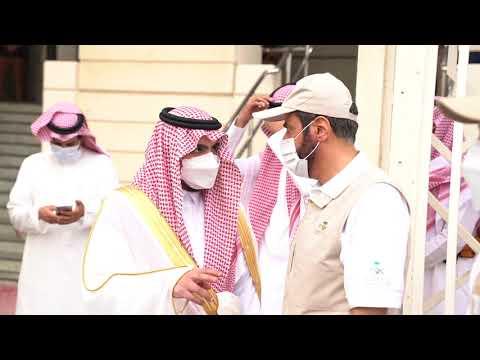 أمير منطقة مكة ونائبه يتفقدان غرفة عمليات الأمن العام