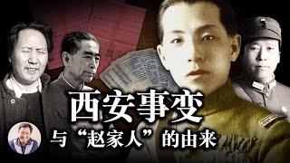 中共紧急高价买回重大秘密资料,赵家人导演、主演的西安事变—中華民族国运的拐点(歷史上的今天 20181212 第238期)