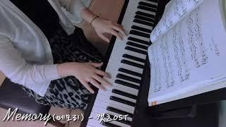 Memory (메모리) - 뮤지컬 '캣츠' OST | 피아노 커버