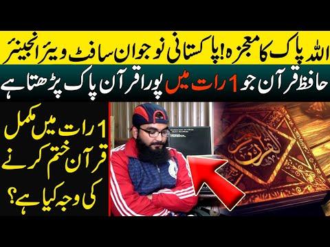 پاکستانی سوفٹ ویئرانجینئرجو ایک رات میں مکمل قران پاک پڑھ لیتا ہے:ویڈیو دیکھیں