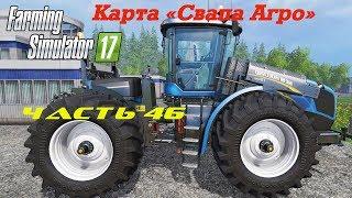 Farming Simulator 2017 Свапа Агро. Часть 46. Урожай и заводы.