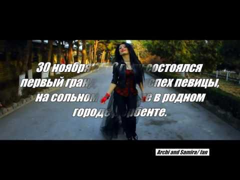 Биография Самиры Гаджиевой...