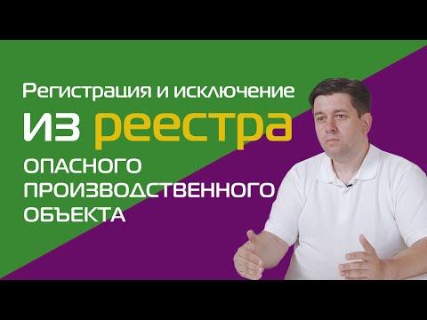Регистрация и исключение из реестра  опасного производственного  объекта (ОПО) /// Вебинар