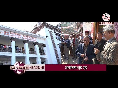 KAROBAR NEWS 2018 04 16 निर्वाचन आयोगका कर्मचारीलाई २ करोडको भात (भिडियोसहित)