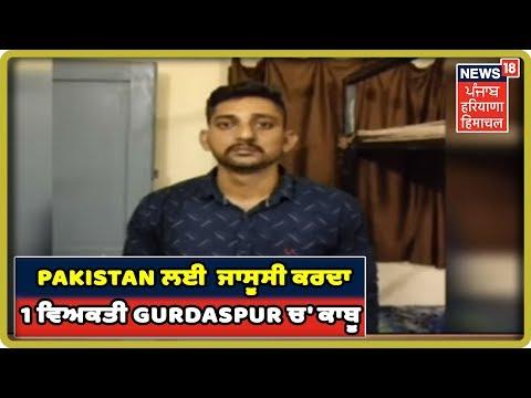 Kartarpur Corridor ਦੀ Pakistan ਲਈ ਜਾਸੂਸੀ ਕਰਦਾ 1 ਵਿਅਕਤੀ Gurdaspur ਚ' ਕਾਬੂ|