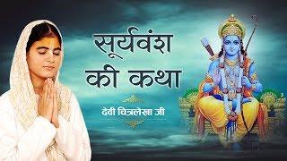 सूर्यवंश की कथा , Surya Vansh ki Katha , देवी चित्रलेखा जी