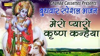 बुधवार स्पेशल भजन : मेरो प्यारो कृष्ण कन्हैया | Most Popular Krishna Bhajan | Chanda