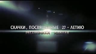 Конные скачки, Адыгея, 2018 (видеограф sportkom01)