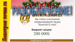 Золотой e-mail. Международная акция. Разоблачение!