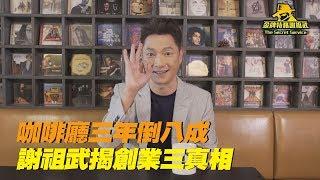 【金牌特務 謝祖武】咖啡廳三年倒八成!? 謝祖武揭創業三真相!