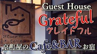【Grateful/グレイトフル】京町屋のゲストハウス兼カフェバー