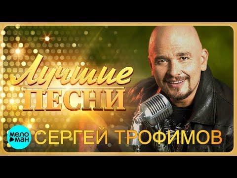 Сергей Трофимов - Лучшие песни 2018