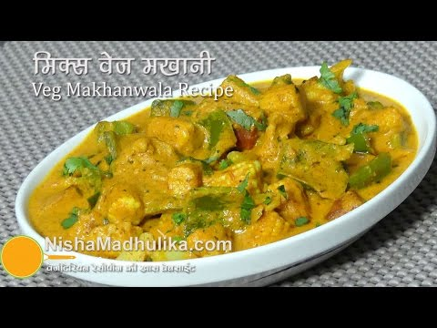 Vegetable makhani recipe – Veg Makhanwala – Subz Makhani