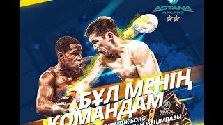 2016-04-22 Самат Башенов vs Luis Martin Arcon Diaz