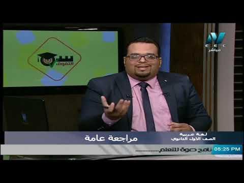 مراجعة شاملة على الأدب  ( س و ج ) || لغة عربية أولى ثانوي ترم أول