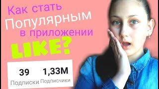 Как стать популярным в приложении LIKE? iliana Hi.