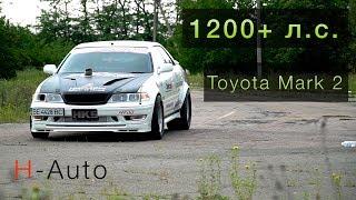 Toyota Mark 2 (1200+л.с.) - Он вас удивит! Комфортный