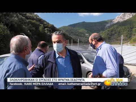 Ολοκληρώθηκαν οι εργασίες του φράγματος του Σεδούντα στη Λέσβο | 5/11/2020 | ΕΡΤ