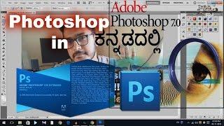 Kannada Photoshop Tutorial Part 1!! Kannada video