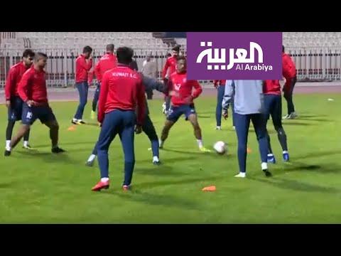 العرب اليوم - شاهد: تزايد التساؤلات حول معاناة الأندية الكويتية خارجيًا