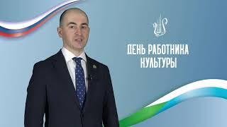Поздравление министра культуры Хабаровского края Юрия Е...