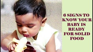 6 signs your baby is ready for solid food -tamil | குழந்தைங்களுக்கு எப்பொழுது உணவு கொடுக்கலாம் ?