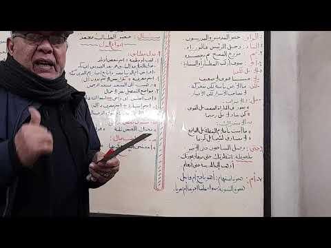 نحو- (العطف) من (الدروس المكملة للمنهج) للصف الثالث الثانوى | عبد الناصر السيد  | اللغة العربية الصف الثالث الثانوى الترمين | طالب اون لاين