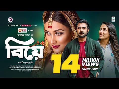 Biye   বিয়ে   Eid Natok 2020   Apurba   Mehazabien   Bangla New Natok   Bangladeshi Drama