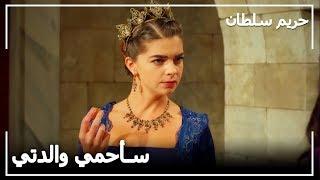 حمل فاليريا خانم يعقد الوسط في القصر - حريم السلطان الحلقة 108