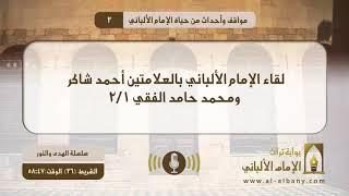 لقاء الإمام الألباني بالعلامتين أحمد شاكر ومحمد حامد الفقي 1-2