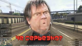 GTA 5 - ONLINE СЕРЬЕЗНЫЙ МОНТАЖ