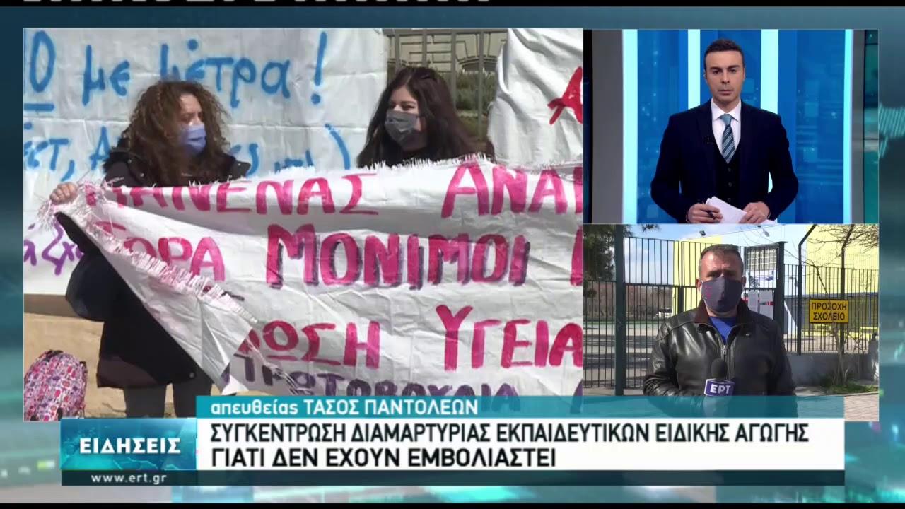 Διαμαρτυρία των εκπαιδευτικών στα ειδικά σχολεία της Θεσσαλονίκης | 18/03/2021 | ΕΡΤ