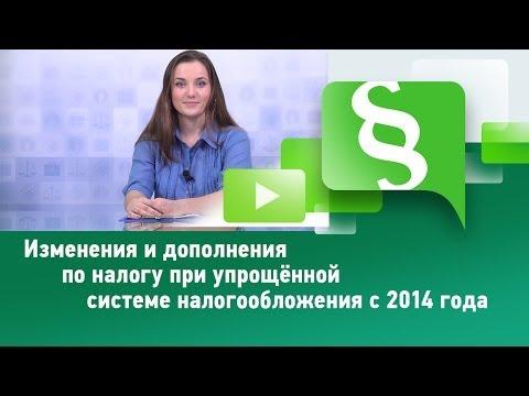 Изменения и дополнения по налогу при упрощённой  системе налогообложения с 2014 года