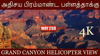 Grand Canyon | இயற்கை அதிசயம் | View From Helicopter | பள்ளத்தாக்குகள் | Tamil |4K | USA |  Madhavan