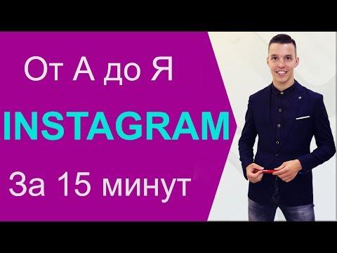 Продвижение в Инстаграм для начинающих. Реклама в Инстаграм за 15 минут. Курс реклама в Инстаграм