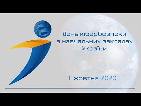 """Online conference """"Cyber Security Day"""" for students of Ukraine"""