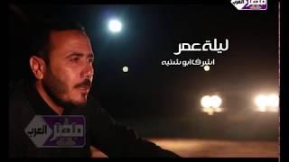 تحميل و مشاهدة كليب ليلة عمر مع الفنان اشرف ابو شتية -- حصري لقناة مصر العرب MP3