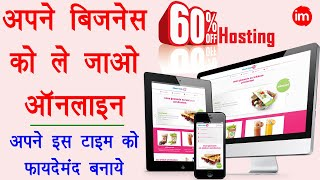 Take your business online - Flash sale on hosting up to 60% only for 24 hours | Online karo business