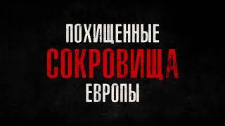 трейлер документального фильма ПОХИЩЕННЫЕ СОКРОВИЩА ЕВРОПЫ, в кино с 6 сентября