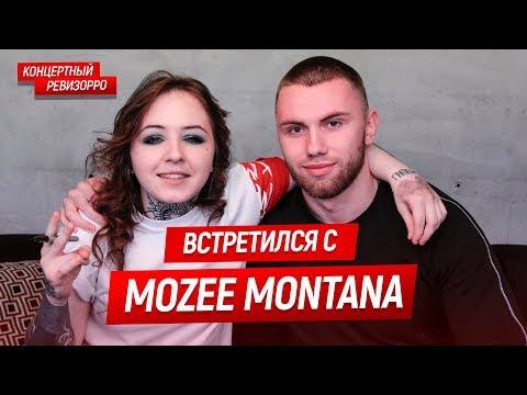 Mozee Montana Выводи меня