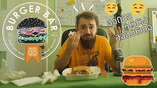 🤤 Burger Bar! ძალიან მაგარი ბურგერი 🍔 Pastrami Burger 🍟 კარტოფილი