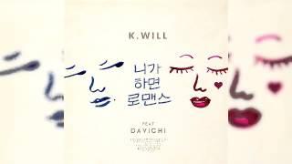 [INSTRUMENTAL] K.Will(케이윌) - You Call It Romance(니가 하면 로맨스) (feat. Davichi)