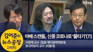 아베 논란, 신종 코로나로 '물타기'(?!)(호사카 유지,이영채)│김어준의 뉴스공장