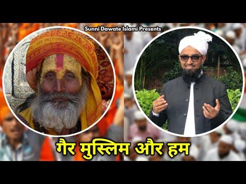 Gair Muslim Aur Hum    Qari Rizwan Khan