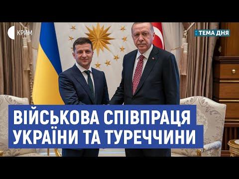Військова співпраця України та Туреччини | Мусієнко, Повх | Тема дня