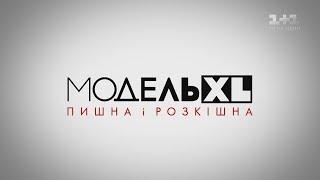Модель XL. 2 сезон 2 випуск