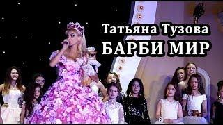 Barbie Girl (Cover Aqua) на русском языке - Таня Тузова певица и живая кукла Русская Барби