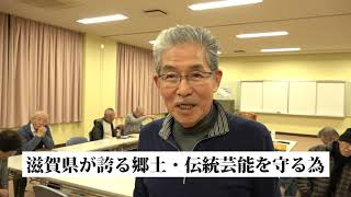 【ご近所サークル図鑑】守山江州音頭保存会